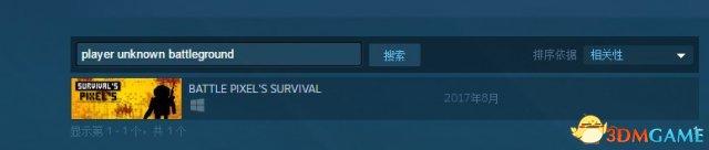 Steam這款遊戲過分 敢蹭《絕地求生》熱度出風頭