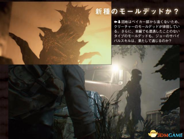 《惡靈古堡7》新DLC情報公開 新怪物外形似哥吉拉