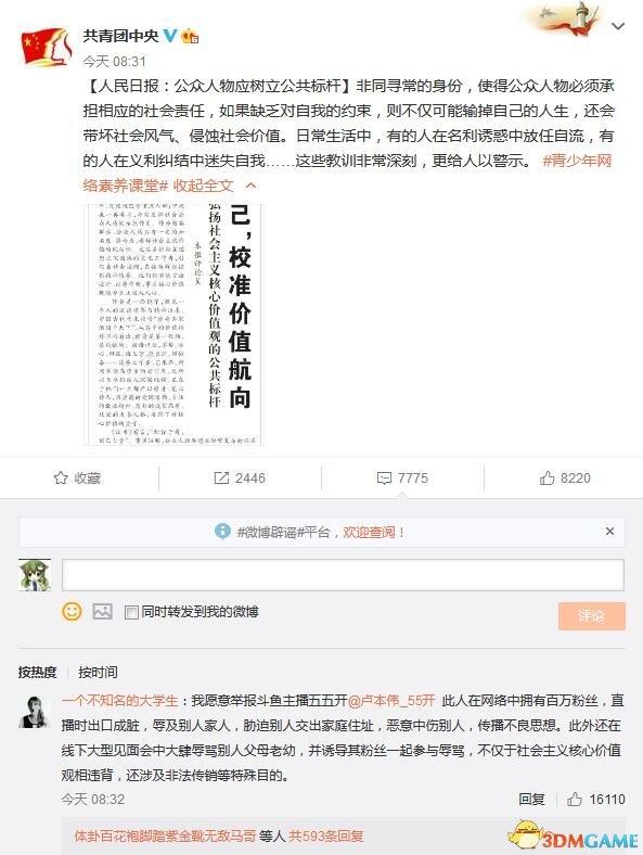 观察者网喊话卢本伟:公众人物应树立公共标杆