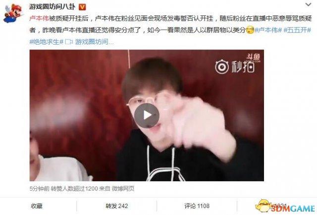 主流媒体喊话卢本伟:公众人物应树立公共标杆!