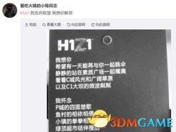 戰術競技品類遊戲發展勢不可擋,H1Z1能否复活?