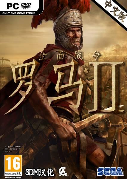 罗马2:全面战争 <span style='color:#c60a00;'>汉化</span>截图