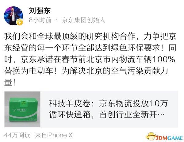 京东将在春节前将北京物流车100%换成环保电动车