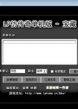 LP仿传奇单机版 官方简体中文免安装版