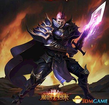《奇迹重生》魔剑士两大最强技能助你轰杀一切