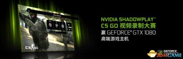 NVIDIA ShadowPlay CSGO视频录制大赛又来了