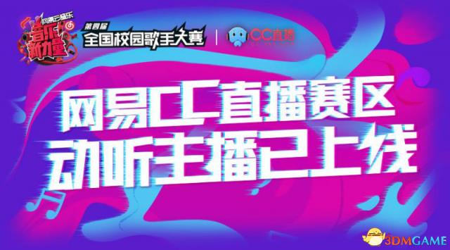 网易云音乐全国校园歌手大赛海选落幕 小狐仙突围