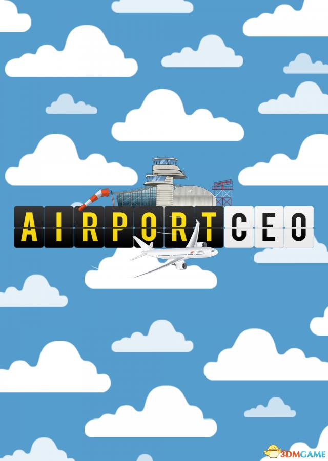 3DM《机场CEO》完整汉化下载 扮演国际机场高管