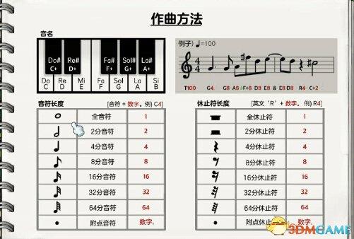 冒险岛2乐谱导入教程 乐谱系统怎么导入音乐