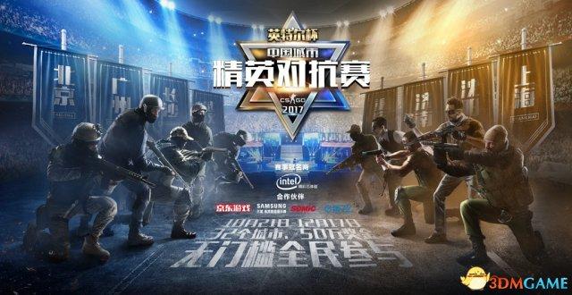 CSGO城市赛决赛邀请战队票选出炉!FG、MVP上演中韩之战