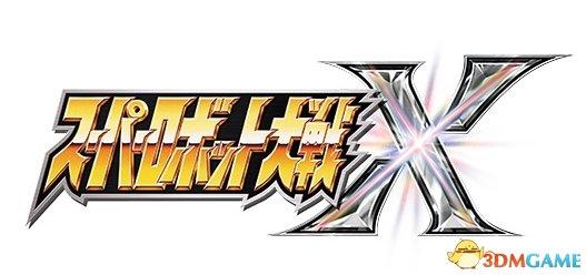 双V来袭!《超级机器人大战X》新早期限定特典公开