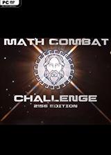 数学战斗挑战 英文免安装版