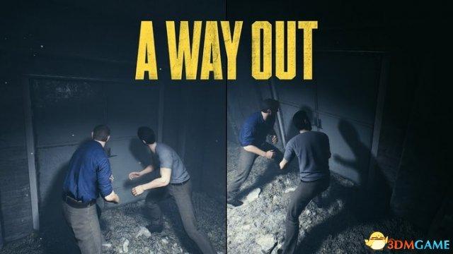 良心作品 《逃出生天》两名好友只需购买一个游戏
