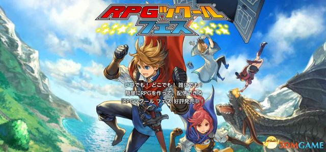 <b>半价优惠 3DS《RPG制作大师Fes》作品大赛开启</b>