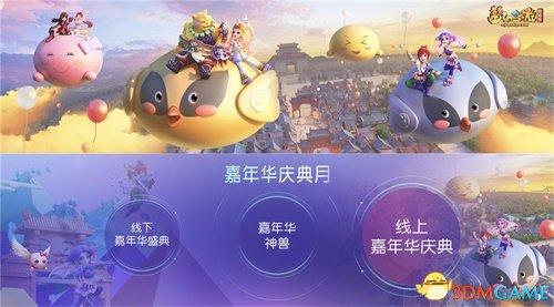 岁末大狂欢!梦幻西游嘉年华庆典月重磅来袭!