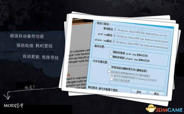 侠盗猎车:圣安地列斯 MOD精灵 v3.1.29