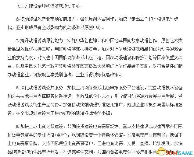 上海将建设全球动漫游戏原创中心,上海市人民