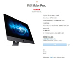 最强一体机!iMac Pro顶配版国行售价超10万元