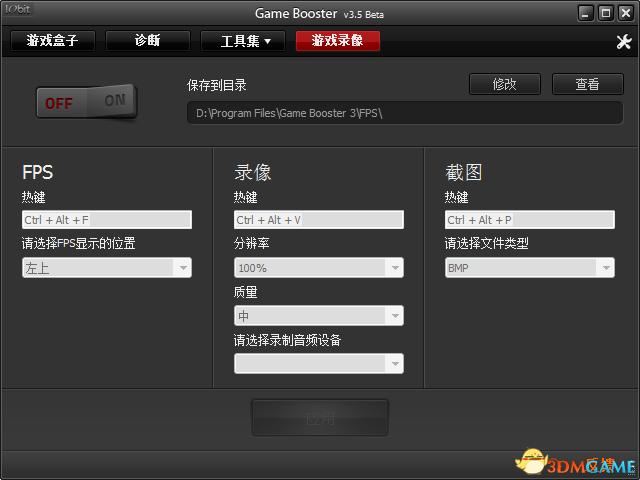 Game Booster游戏加速器 v3.5