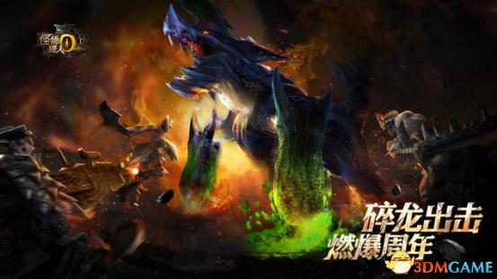 <b>怪物猎人OL五龙解禁史上最强封面怪碎龙强袭周年庆典</b>