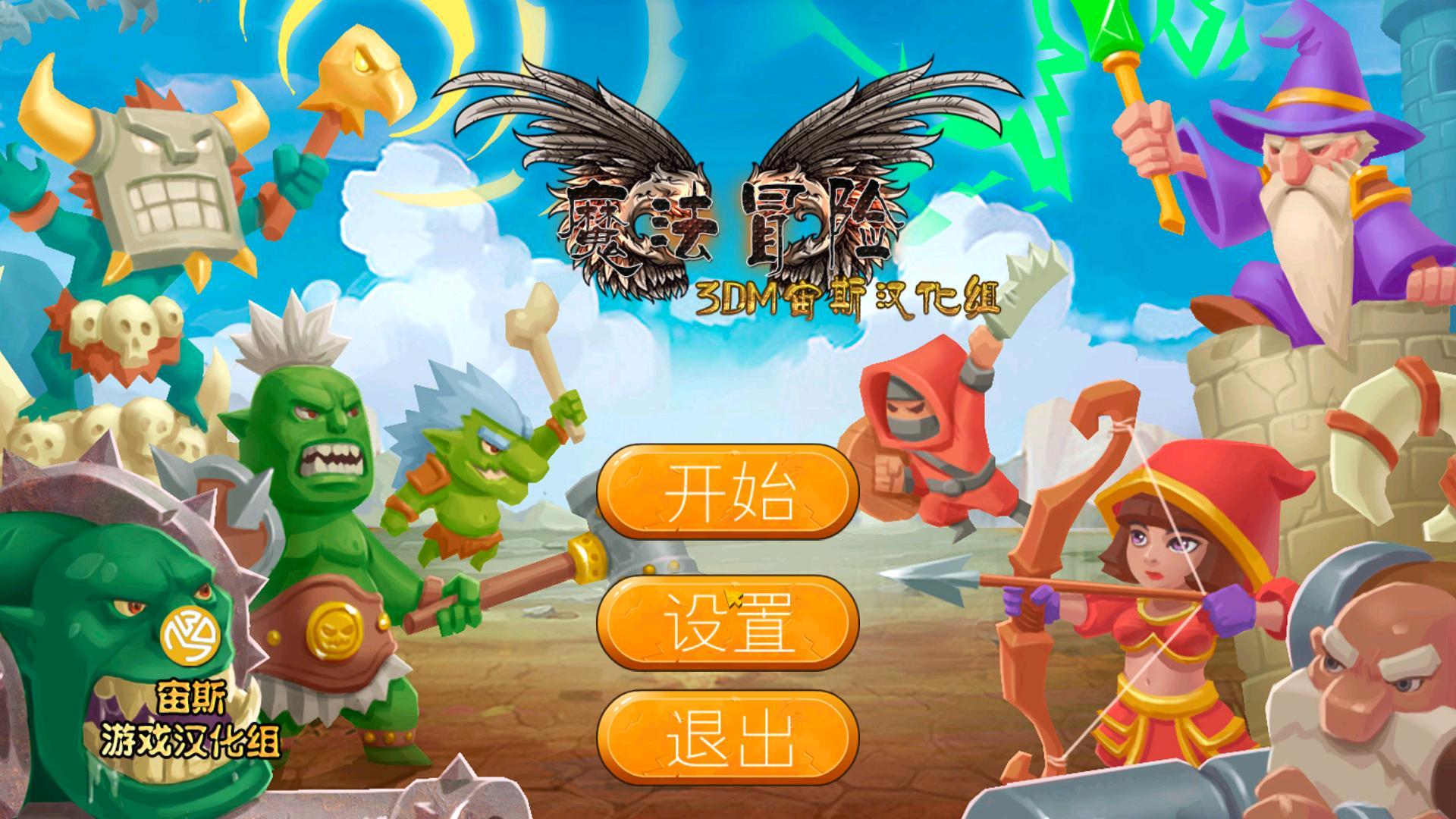 魔法冒险 中文截图