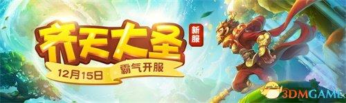 《梦幻西游》新服霸气来袭 一起来创造全新的神话