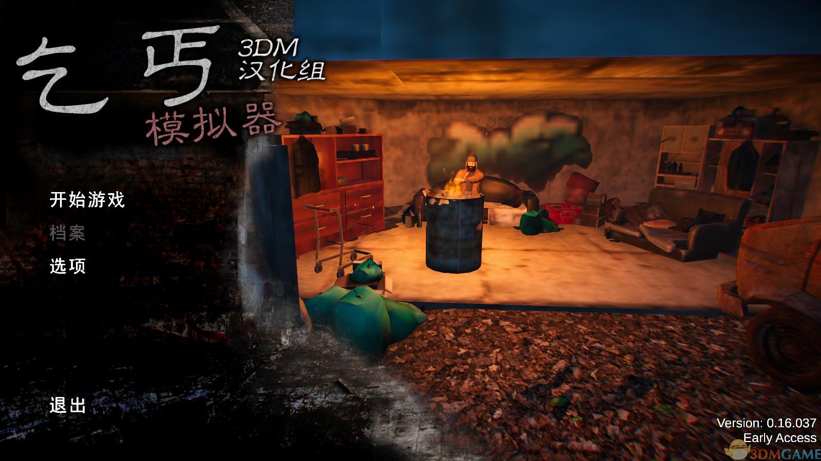 《流浪汉:艰难的生活_乞丐模拟器》免安装v1.00.017中文绿色版[13.4GB]