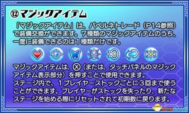 即时购买8折优惠 3DS 《魔神少女3》 12.27日发售