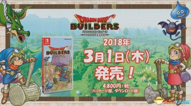 <b>NS《勇者斗恶龙:建造者》发售日!体验版配信决定</b>
