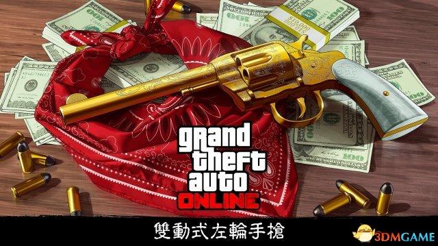 侠盗猎车5黄金左轮手枪获得方法介绍