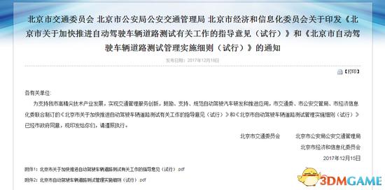 <b>中国首个相关法规!北京出台自动驾驶路测指导意见</b>