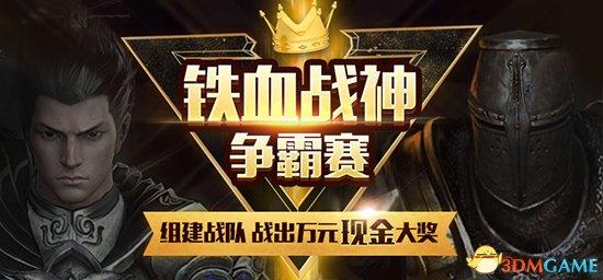 《铁甲雄兵》战神争霸赛序幕拉开 海选赛今日开启