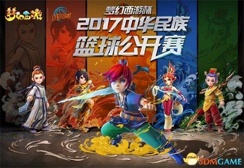 梦幻西游杯2017中华民族篮球公开赛决赛即将打响!