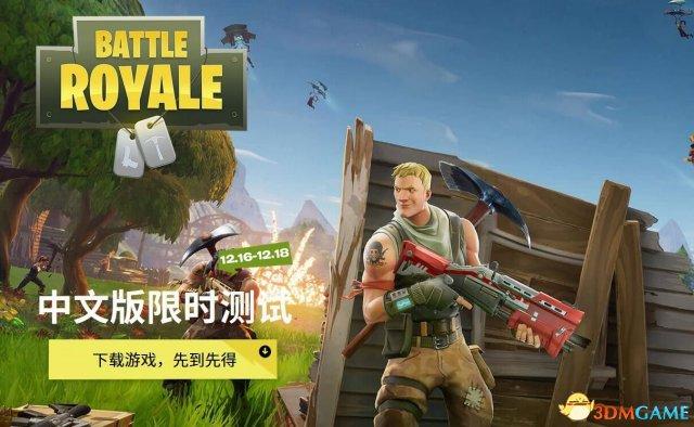 《堡垒之夜》大逃杀模式新增中文 国内将代理?