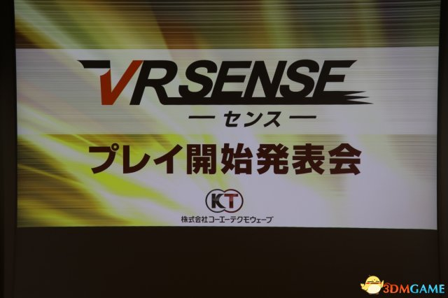 光榮新五感VR街機VR Sense實裝發布會現場直擊