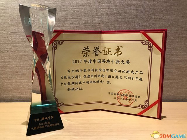 """黑色沙漠不负众望,荣获2017""""游戏十强""""最受期待大奖"""