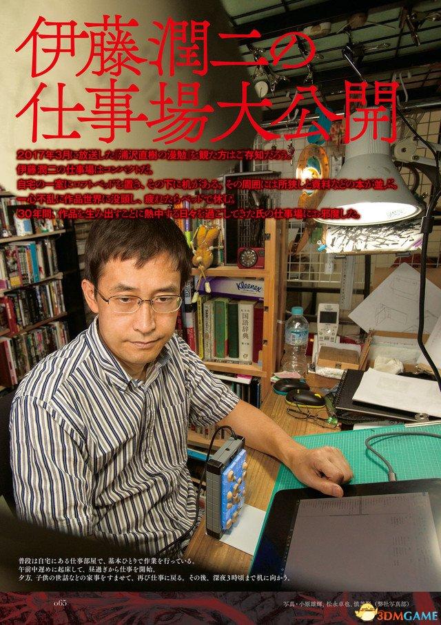 探寻大师脑洞奥秘 极密资料书《伊藤润二研究》发售