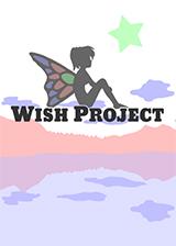 愿望项目 英文免安装版