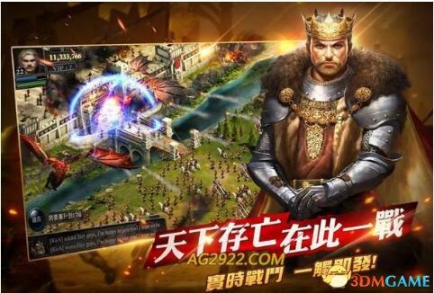 全新策略游戏AG亚游官网推 《龙之王国》 存档!
