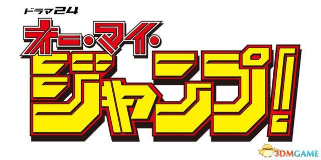 50周年策划 集英社《少年JUMP》新联动电视剧公开