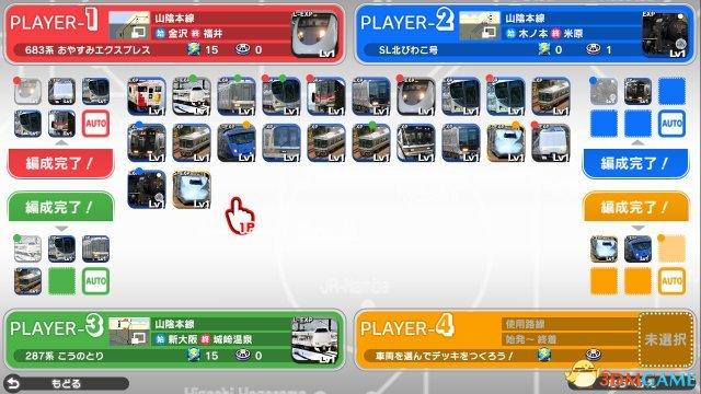 經典鐵路經營新篇 《白金列車》Switch版免費上線