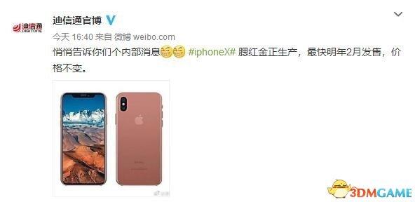 产业链最新爆料 iPhone X确认将新增腮红金配色