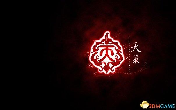 《剑网3》天策门派介绍