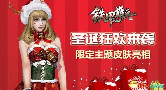 《铁甲雄兵》圣诞狂欢来袭 限定主题皮肤亮相