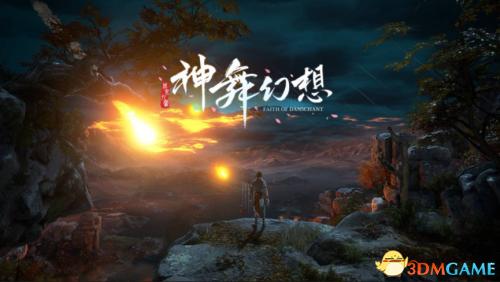 <b>神舞幻想WeGame正式发售,邀你共探上古九州!</b>