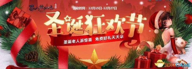 《蜀山缥缈录》圣诞派对起航,仙界一片浪漫之景