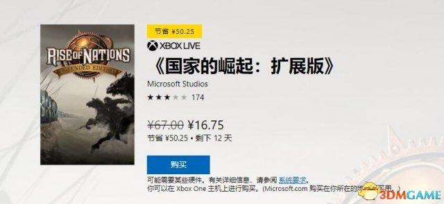 Win10中国区商城圣诞促销 《茶杯头》降价10元