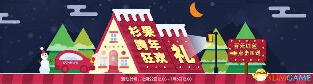 杉果冬季特惠:《上古5》2.5折 刀剑神域独占折扣