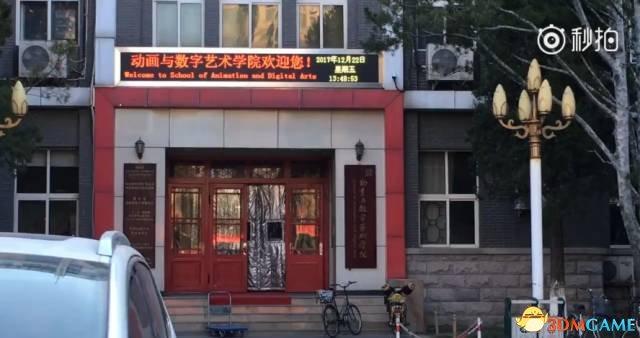 <b>中国传媒大学电竞专业探秘:8万块钱电脑玩吃鸡</b>