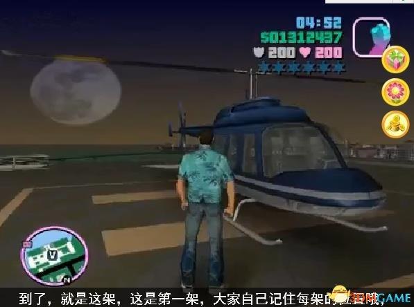 侠盗猎车罪恶都市全飞机位置一览